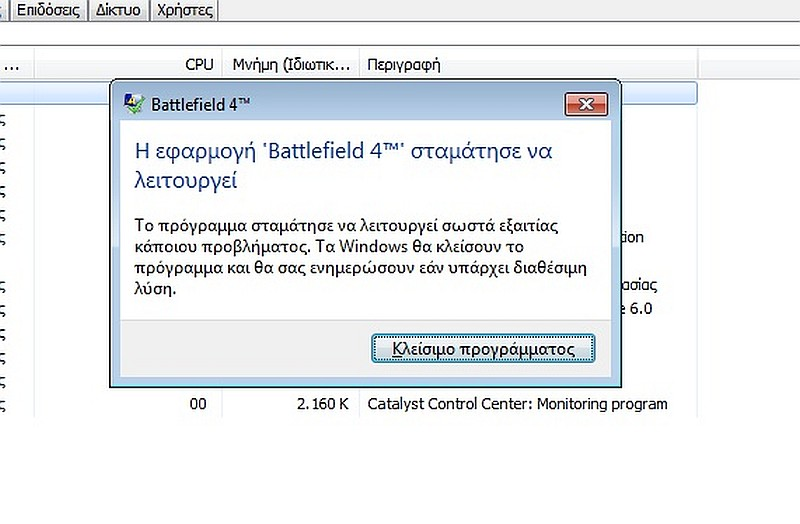 Photo of Battlefield 4 – Όχι το Review.